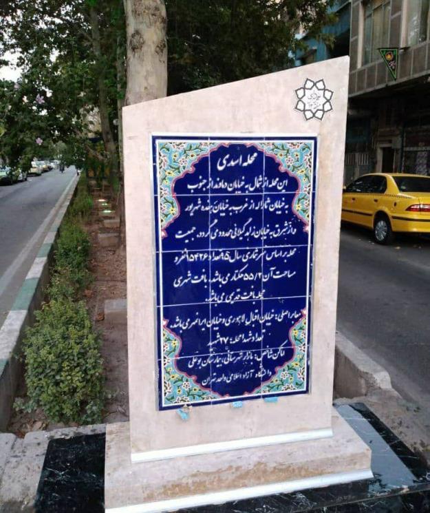 نصب تابلو هویت محلات در منطقه ۱۳