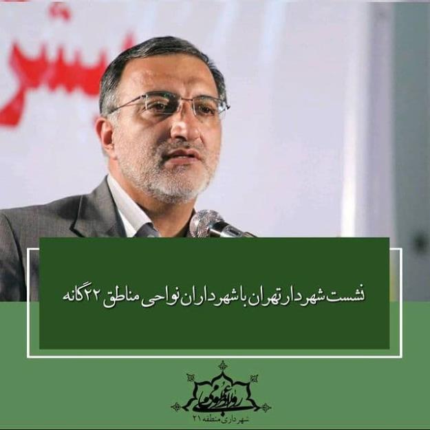 روایت شهردار ناحیه 2 منطقه 21 از نشست شهردار تهران با شهرداران نواحی مناطق ۲۲گانه