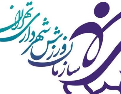 از سرگیری فعالیت مجموعه های ورزشی شهرداری تهران
