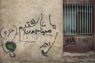 پدیده «دیوارنویسی»