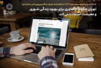 تهران چگونه از فناوری برای بهبود زندگی شهری و معیشت استفاده میکند