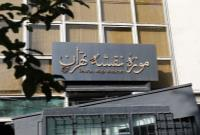 بازدید رایگان از موزهی نقشهی تهران