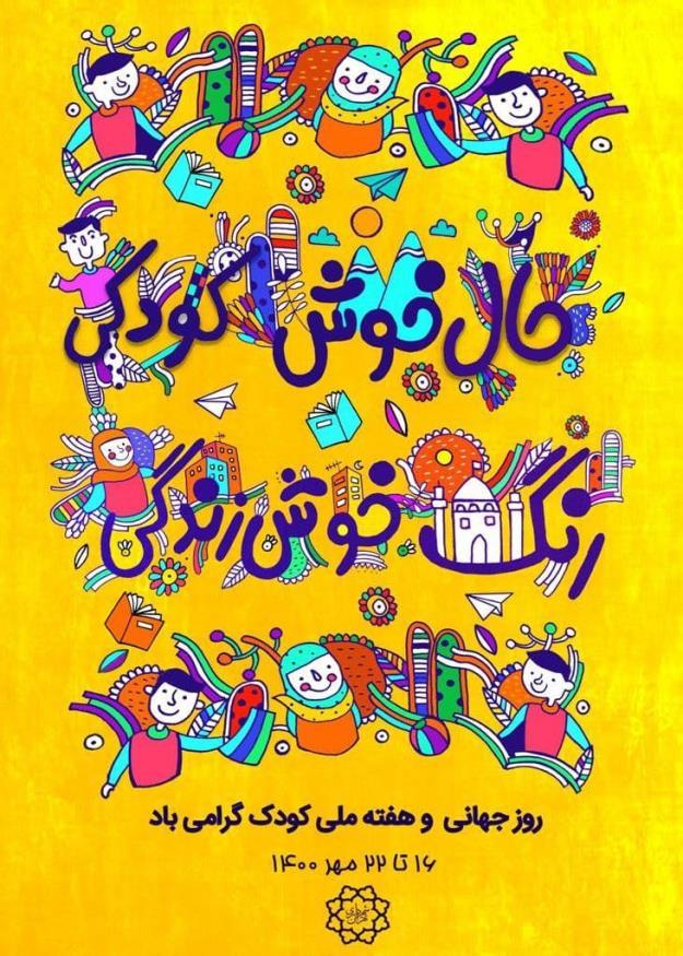 برگزاری جشنواره کودک، نشاط و خلاقیت در منطقه ۱۳