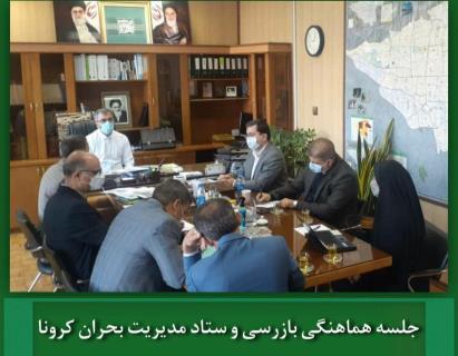 جلسه هماهنگی برنامه های ستاد کرونا شهرداری تهران با سازمان بازرسی برگزار شد