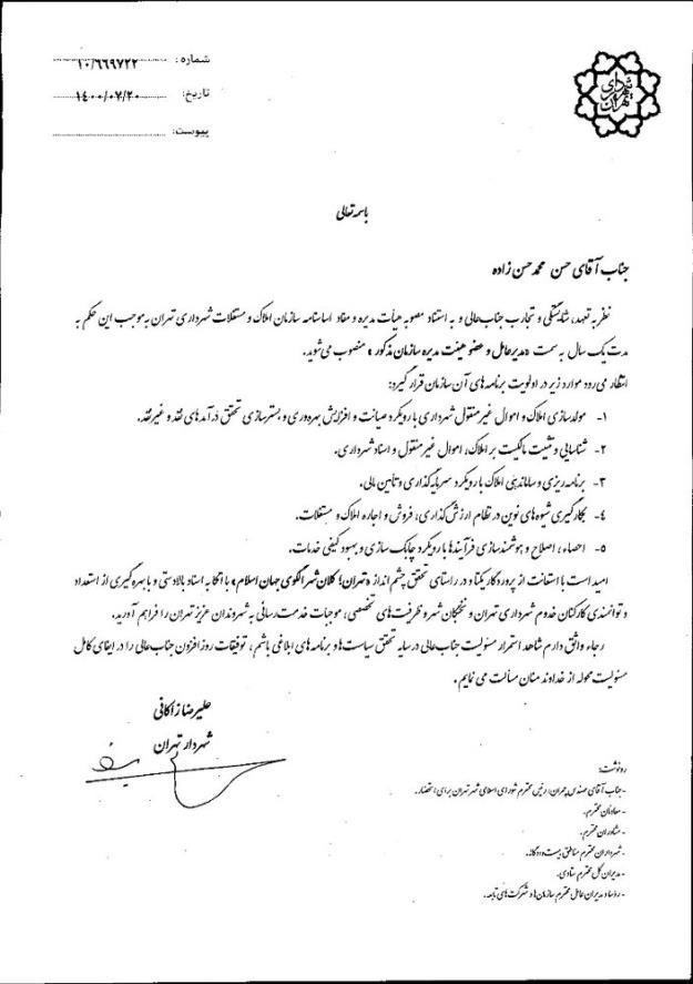 مدیر عامل سازمان املاک و مستغلات شهرداری تهران منصوب شد